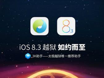 iOS 8.3����Խ��̳�