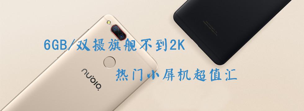 6GB/双摄旗舰不到2K 热门小屏机超值汇