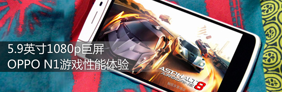 5.9英寸1080p巨屏 OPPO N1游戏性能体验