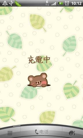 日式小熊动态壁纸