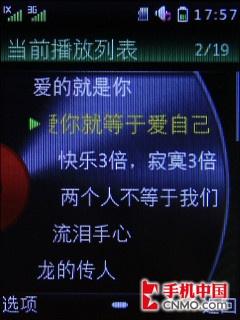 华为C5730手机功能界面第2张