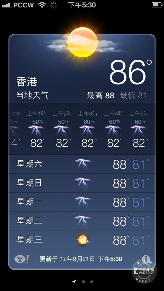 苹果iPhone5(64GB)手机功能界面第4张