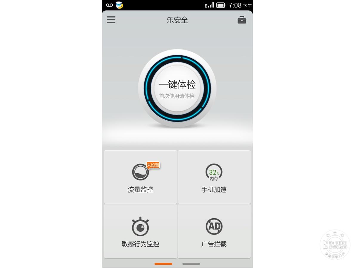 联想黄金斗士S8(加持版)手机功能界面第8张
