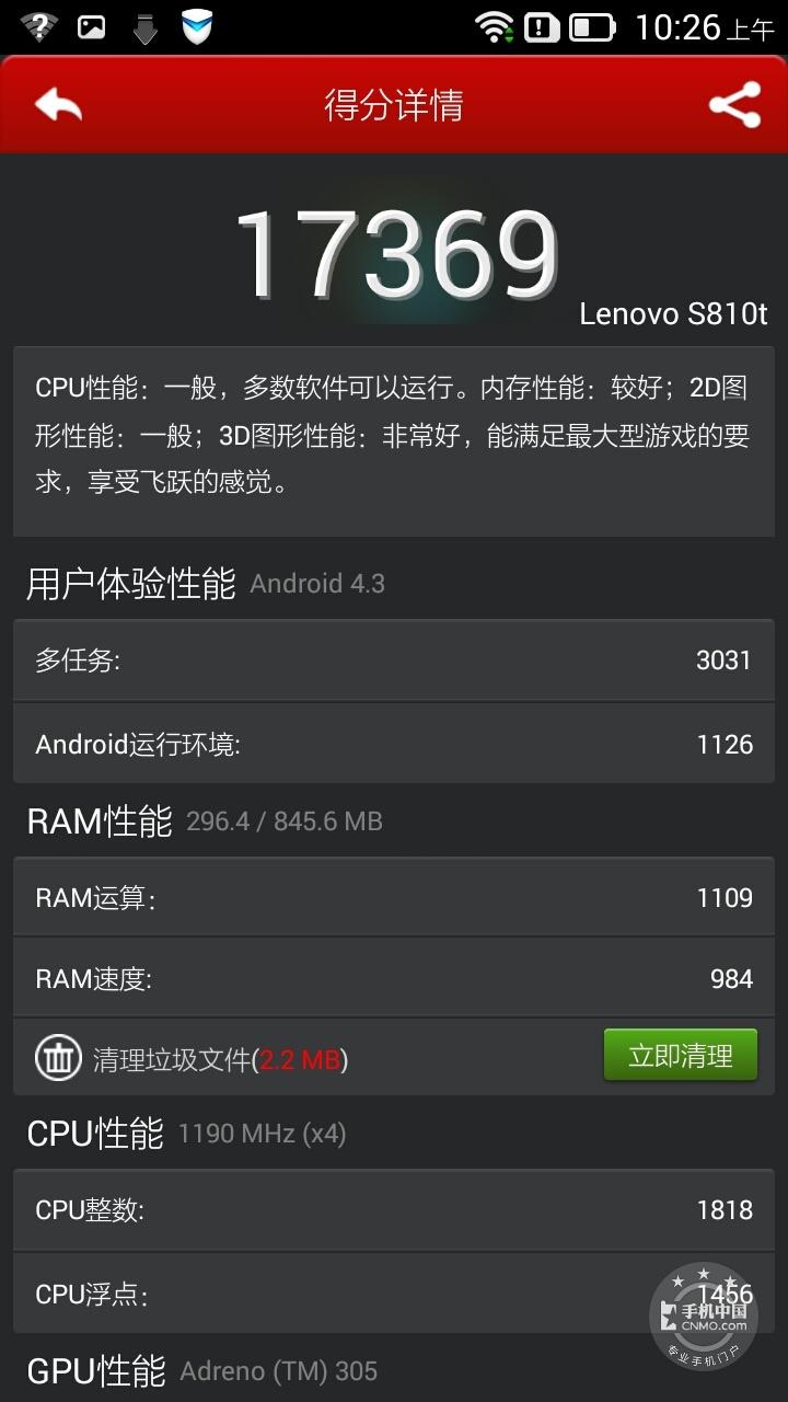 联想S810t手机功能界面第1张