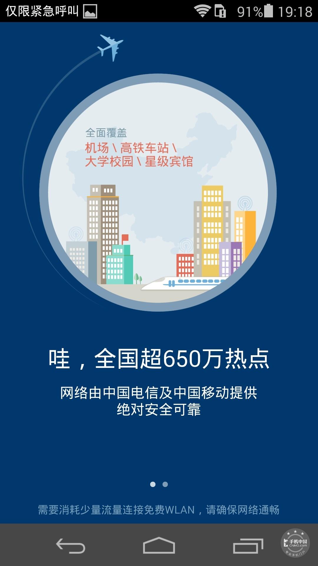 荣耀6(移动4G/16GB)手机功能界面第8张