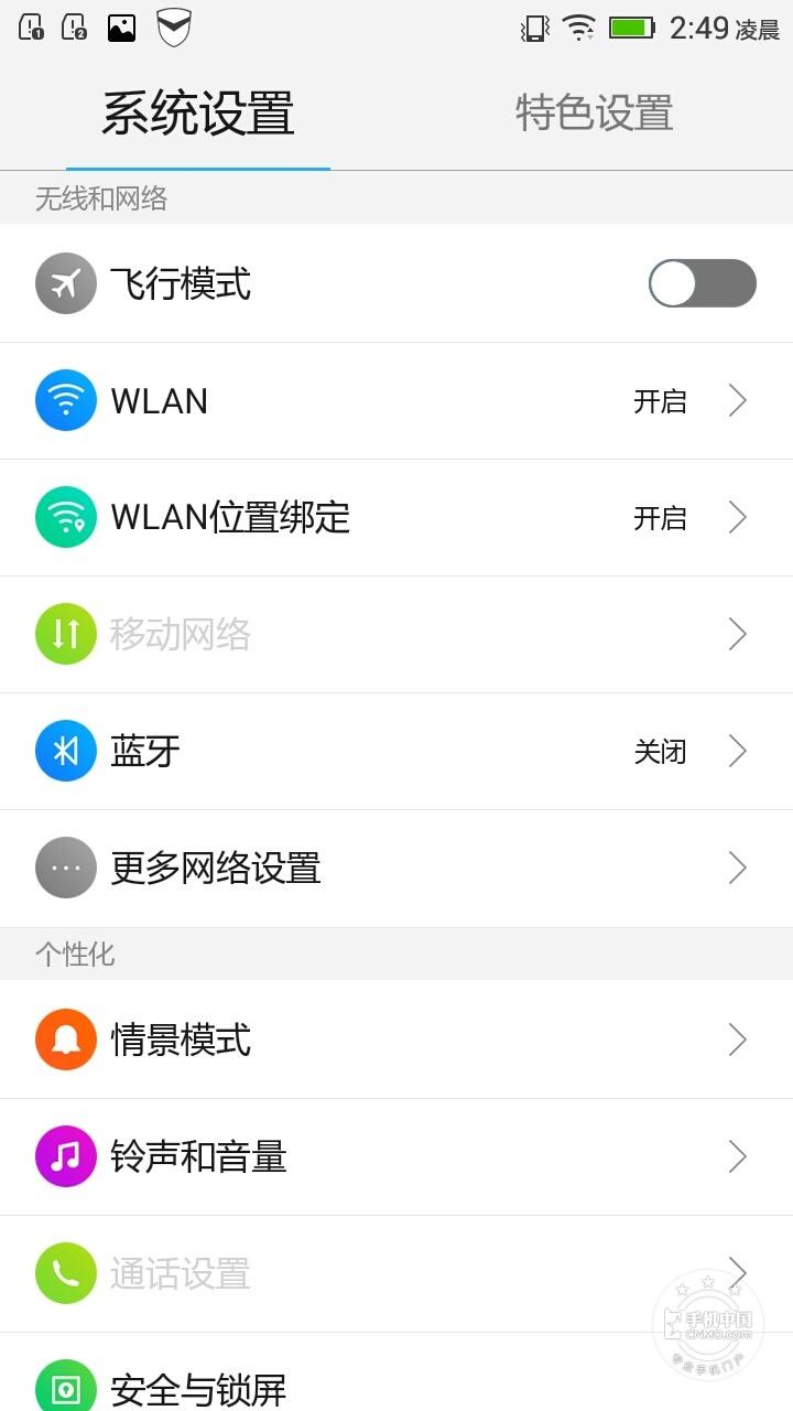 联想黄金斗士Note8(移动增强版)手机功能界面第3张