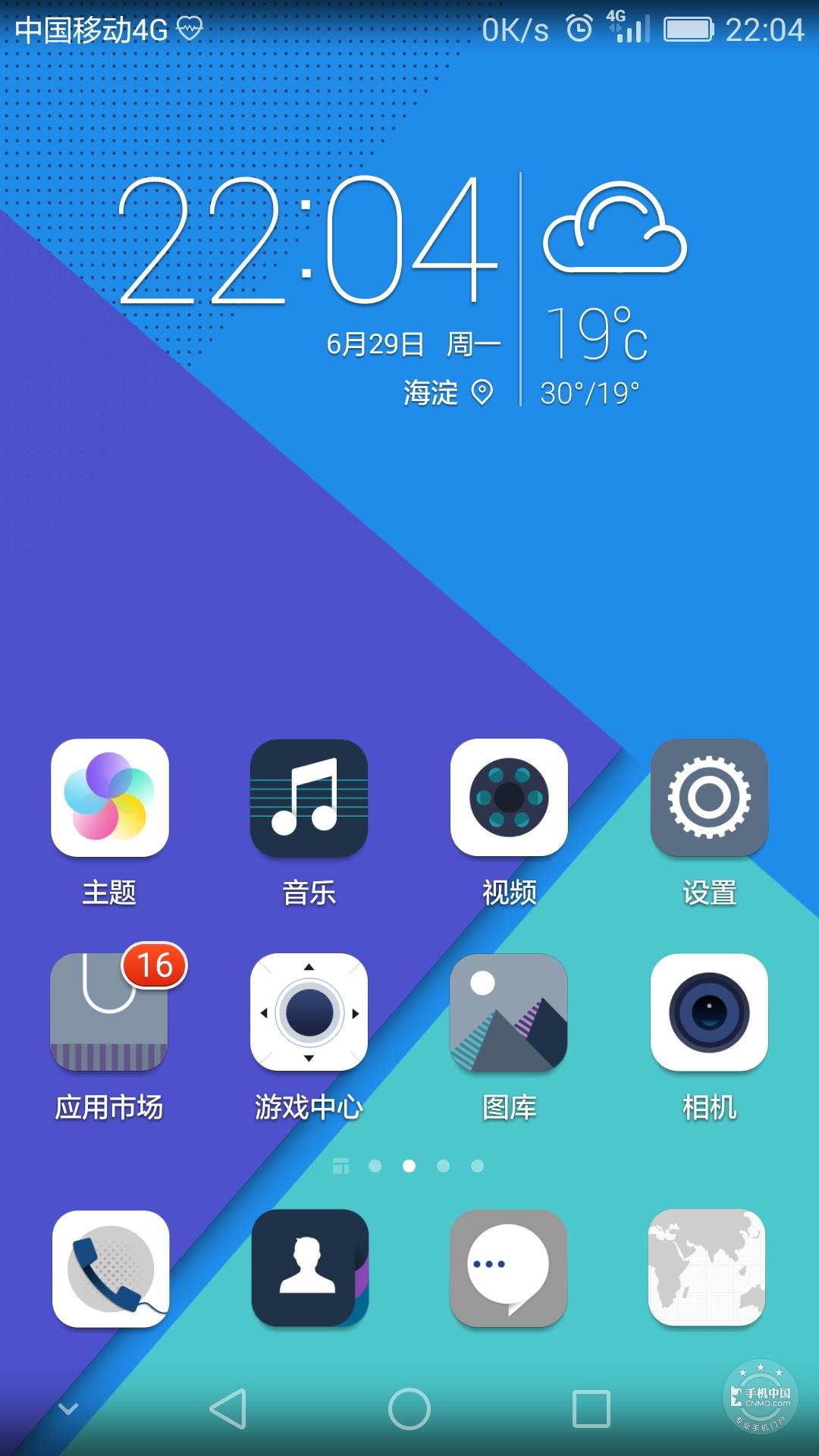 荣耀7(全网通)手机功能界面第2张