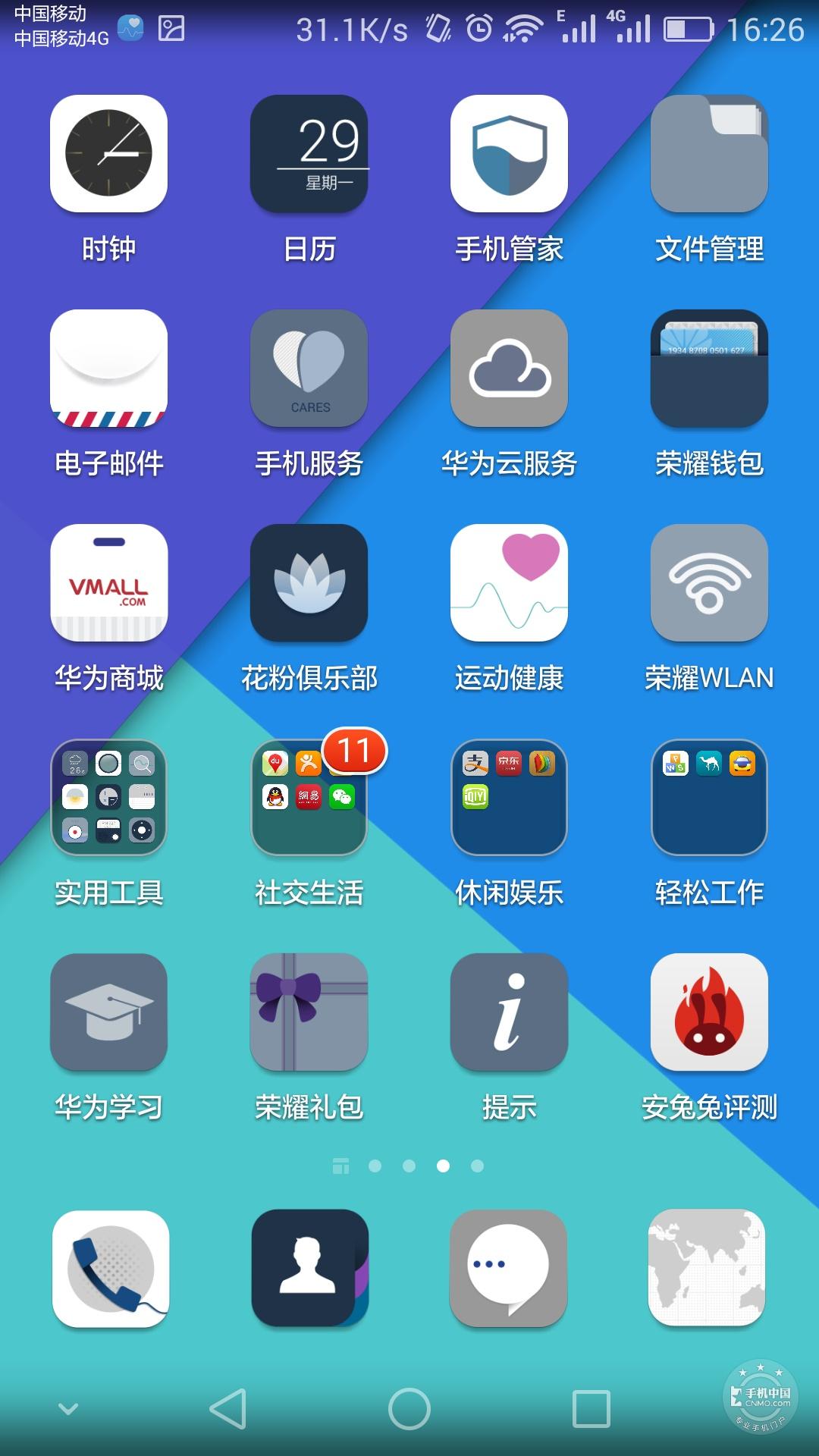 荣耀7(全网通)手机功能界面第3张