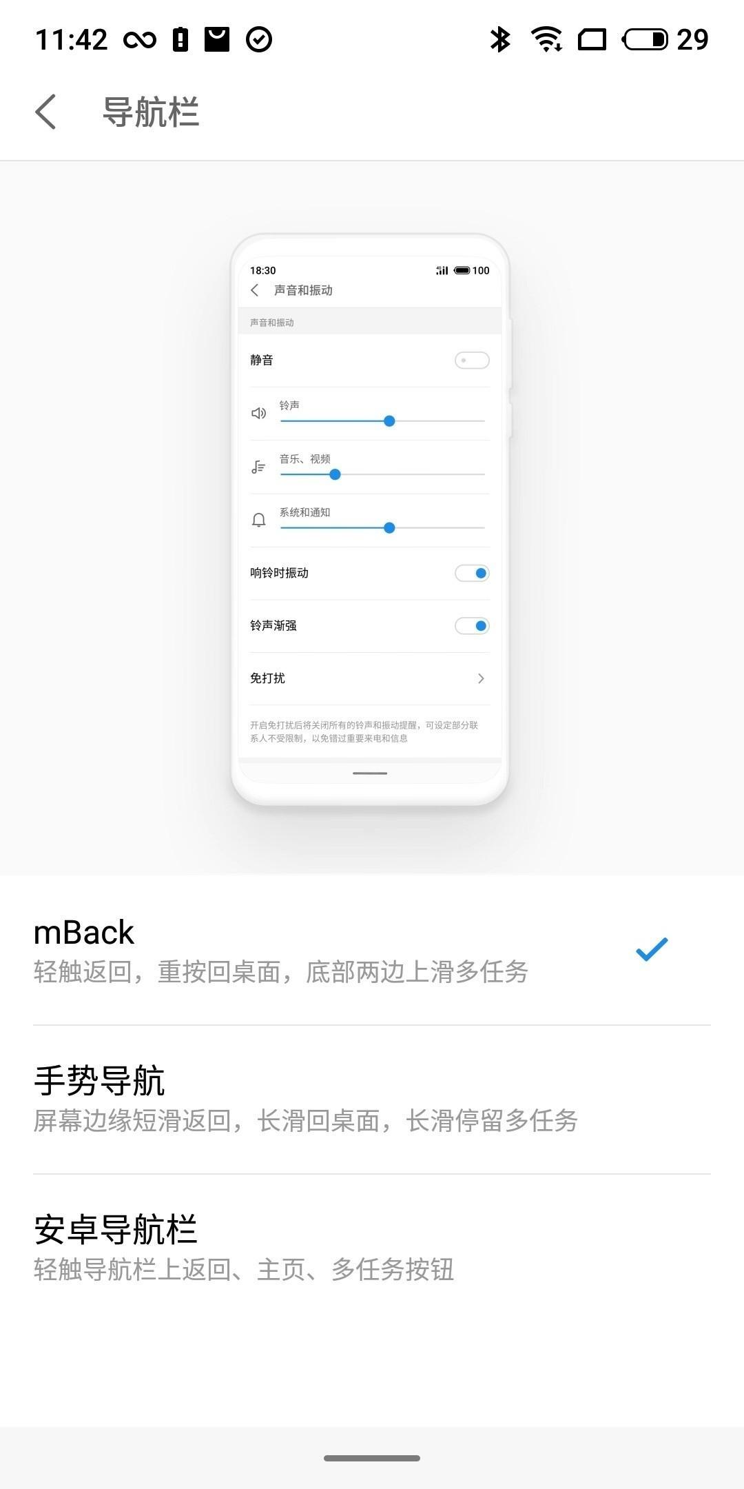 魅族16th(8+128GB)手机功能界面第4张