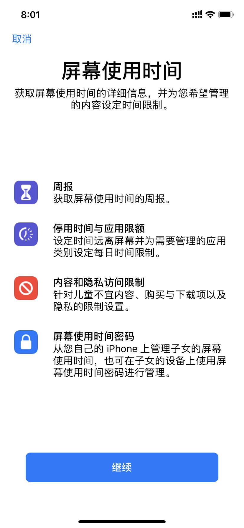 苹果iPhoneXR(256GB)手机功能界面第3张