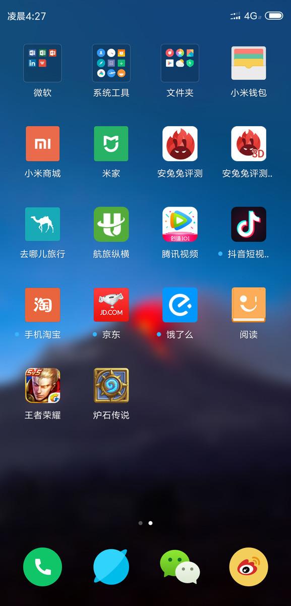 小米8(8+128GB)手机功能界面第2张