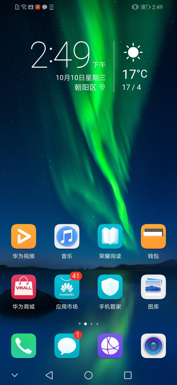 荣耀8X(4+64GB)手机功能界面第6张