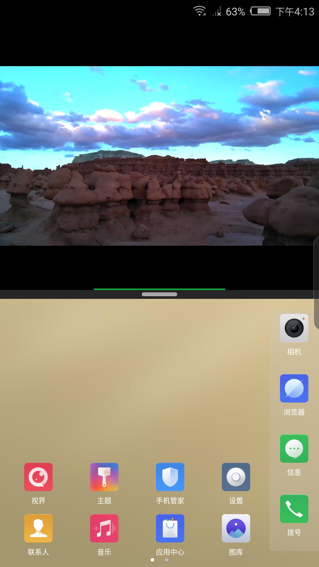 努比亚Z17畅享版(128GB)手机功能界面第2张
