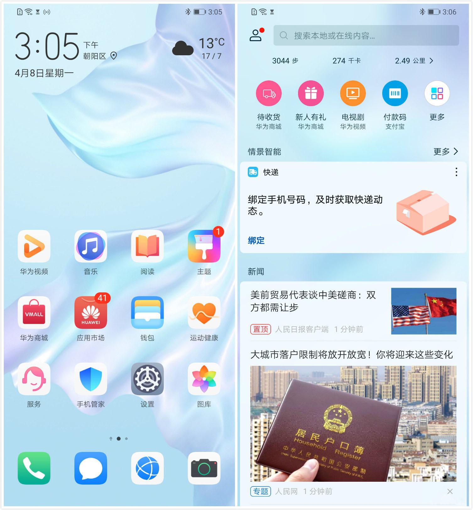 华为P30(8+64GB)手机功能界面第1张