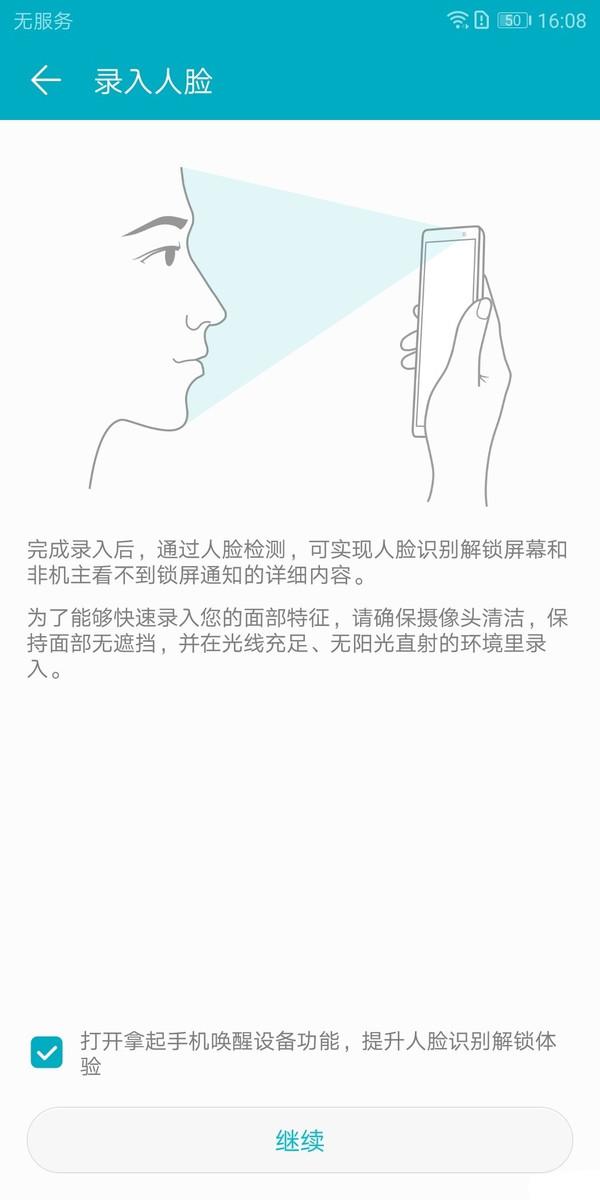 荣耀V10(6+128GB)手机功能界面第3张
