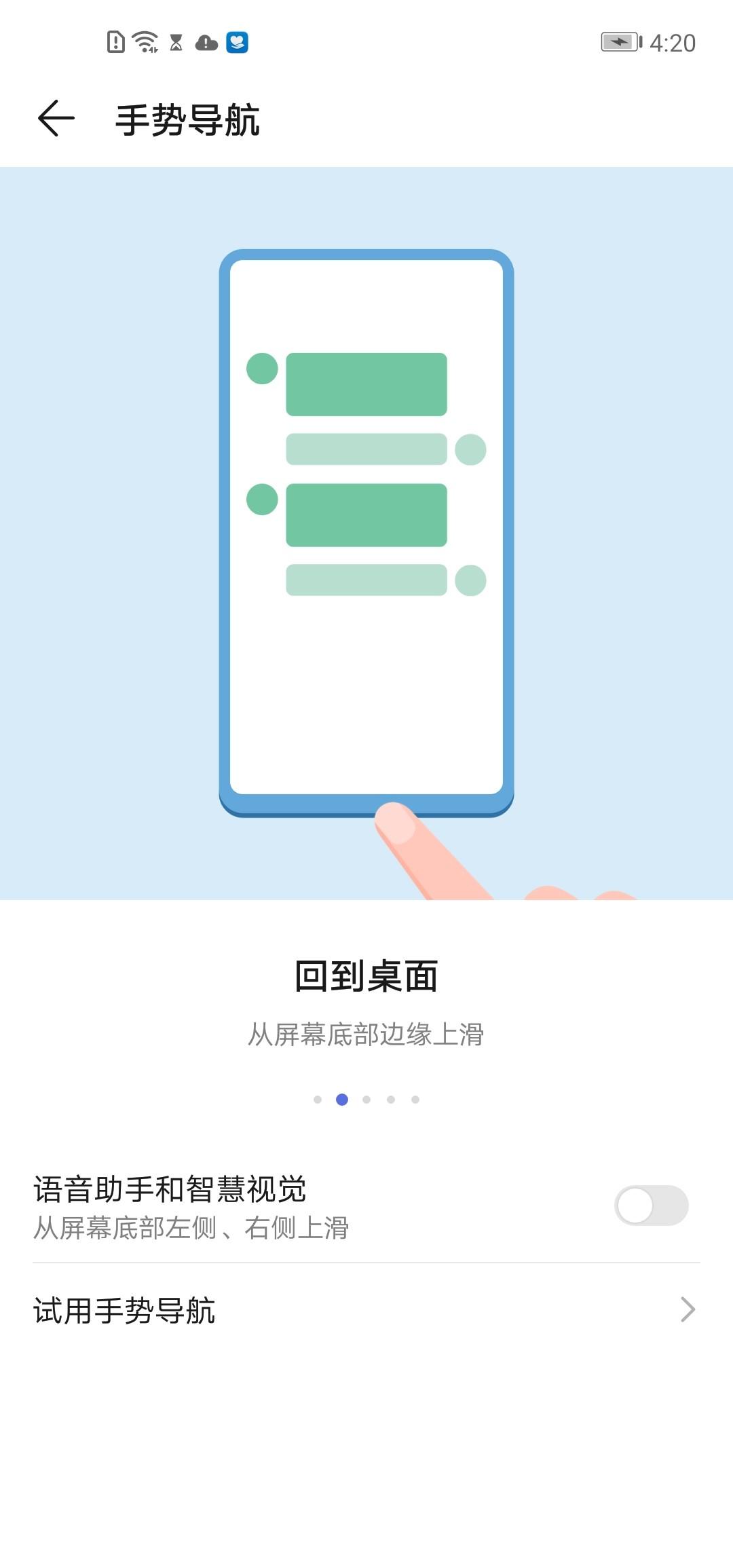 华为nova5i(8+128GB)手机功能界面第6张