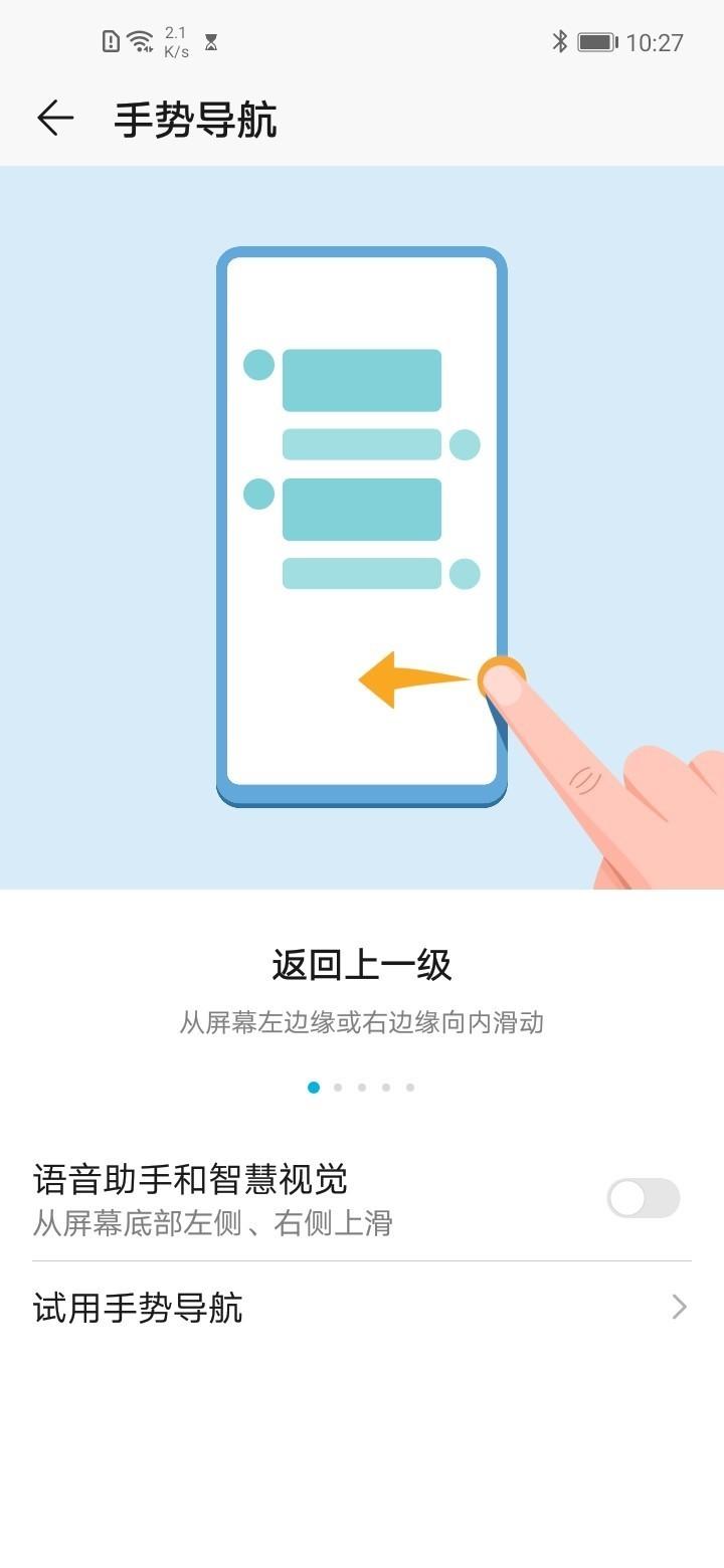 荣耀Play3(4+128GB)手机功能界面第1张