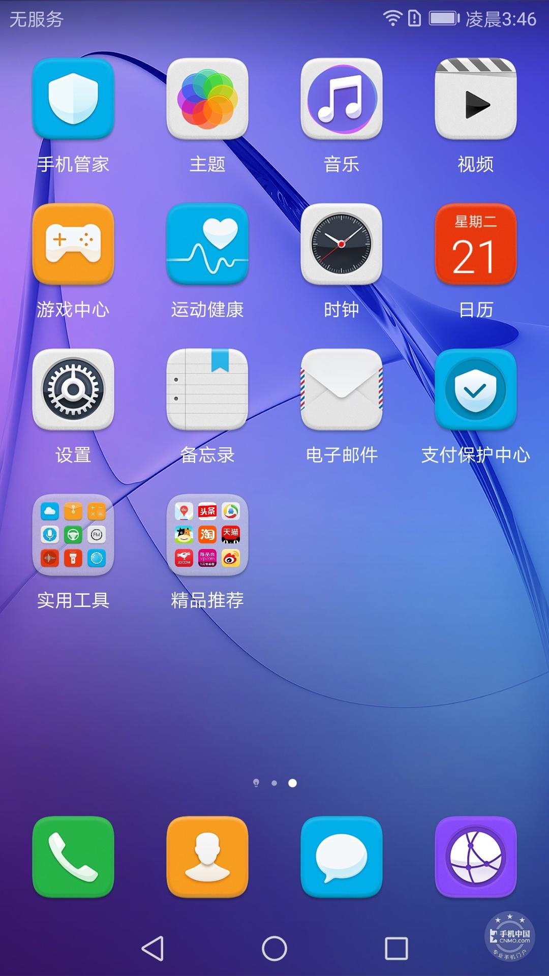 荣耀8青春版(尊享版)手机功能界面第7张
