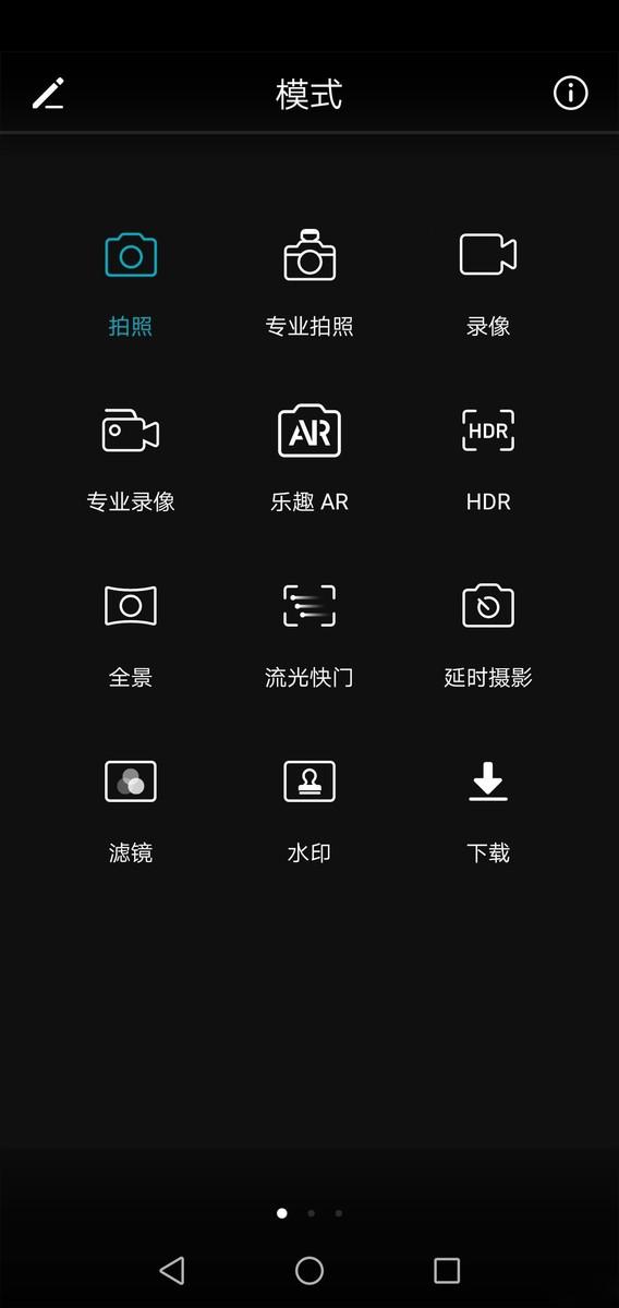 荣耀9i(64GB)手机功能界面第4张