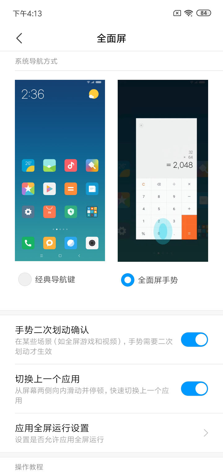 红米7(2+16GB)手机功能界面第6张