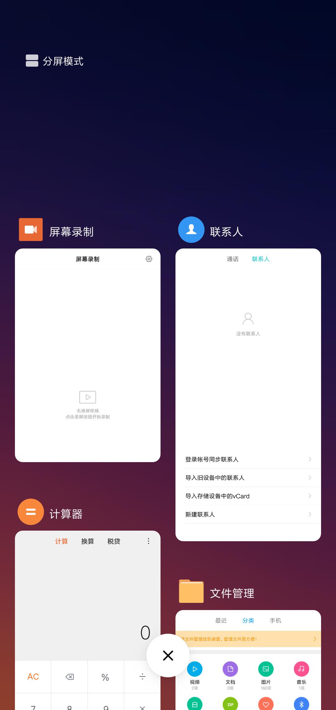 小米8青春版(6+64GB)手机功能界面第3张