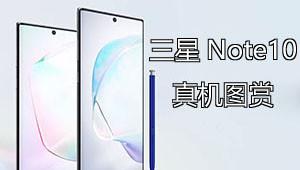 【三星Note10】美���r�g8月7日,三星召�_在Galaxy全球新品�l布��,��上�l布三星Galaxy Note10系列。 其中三星Galaxy Note10采用2280*1080分辨率,6.3英寸Dynamic AMOLED Infinity-O Display屏幕。三星�@次�⑶爸�z像�^放置在屏幕的�部正上方中央位置,�@�K屏幕�支持HDR10+。