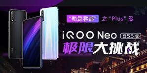 iQOO Neo 855版極限大挑戰