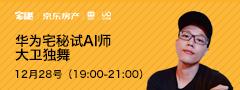 宅秘AI家計劃-深圳站華為直播