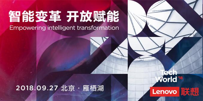 """""""智能变革 开放赋能""""联想创新科技大会2018"""