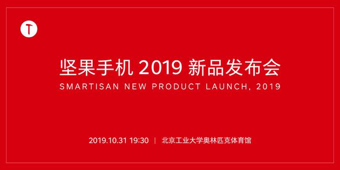 堅果手機2019新品發布會