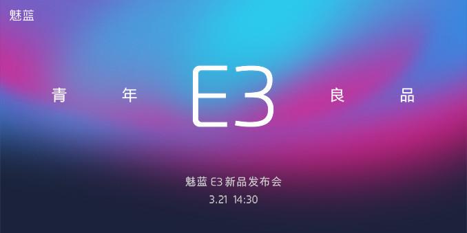 魅蓝E3新品发布会