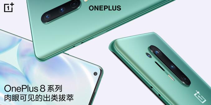 OnePlus 8 系列新品�l布��