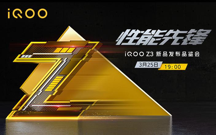 iQOO Z3新品發布品鑒會