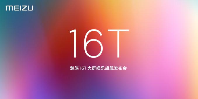 魅族16T大屏娱乐旗舰发布会