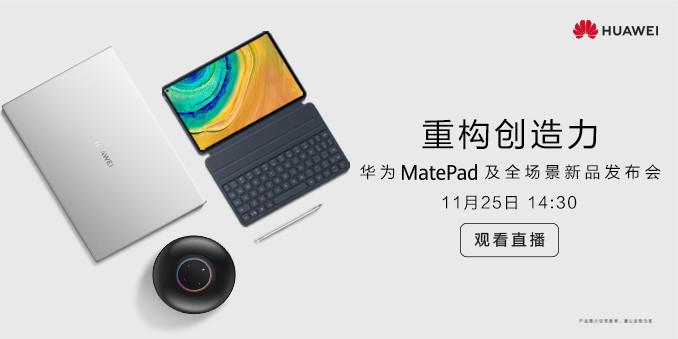 華為MatePad及全場景新品發布會