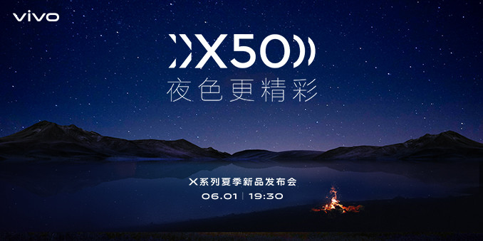 vivo X50系列新品发布春心荡漾手可就减弱了会