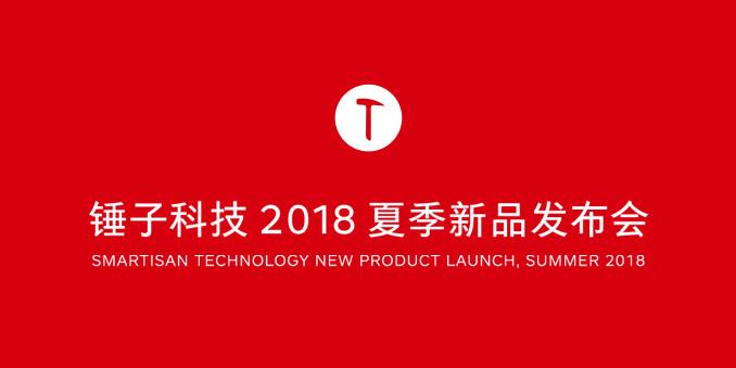 锤子科技2018夏季新品发布会