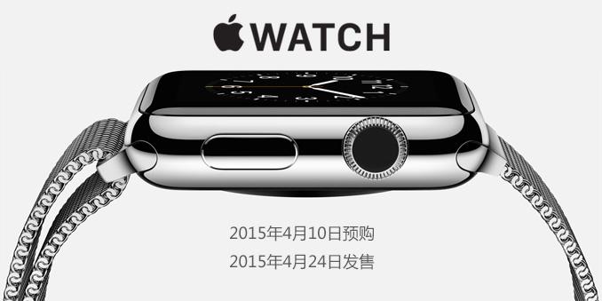 Apple Watch预约发售盛况
