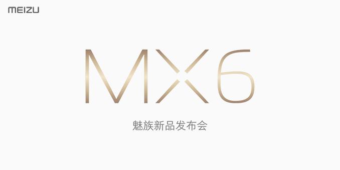 魅族MX6新品发布会