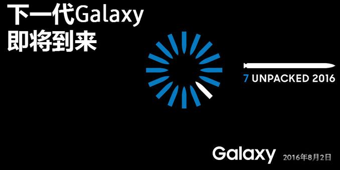 三星Galaxy Note7发布会