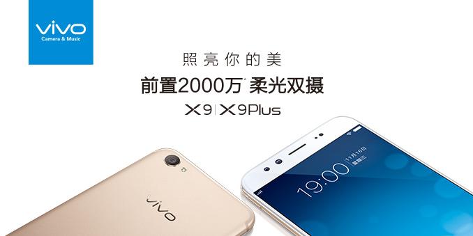 vivo X9新品发布会