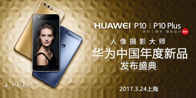 华为中国年度新品发布盛典