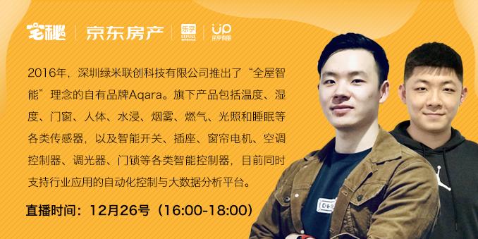 宅秘AI家计划-深圳站绿米直播