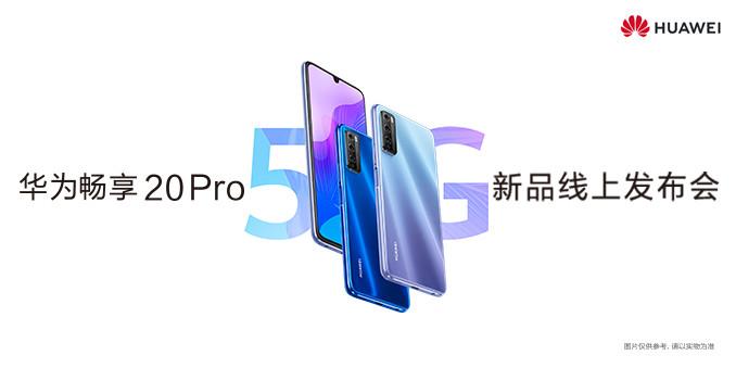 即刻5G不等待 华为畅享20 Pro新品发布■会