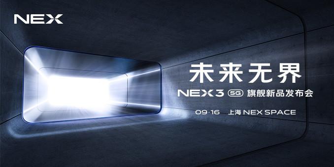 未来无界 vivo NEX 3 5G旗舰新品发布会