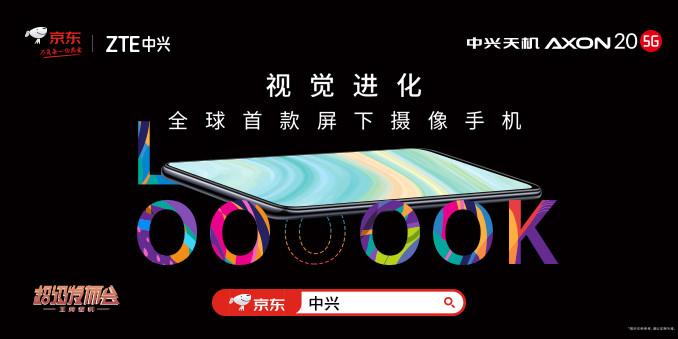 全球首款屏下摄像手机中兴天机Axon 20 5G发布会