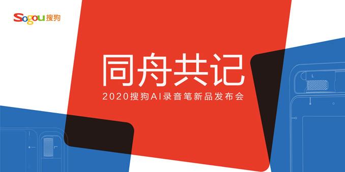 同舟共记 2020搜狗AI录音笔新品发布〖会