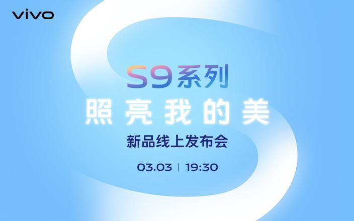 vivo S9 新品发布会