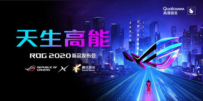 天生高能  ROG游戏手机3发布会