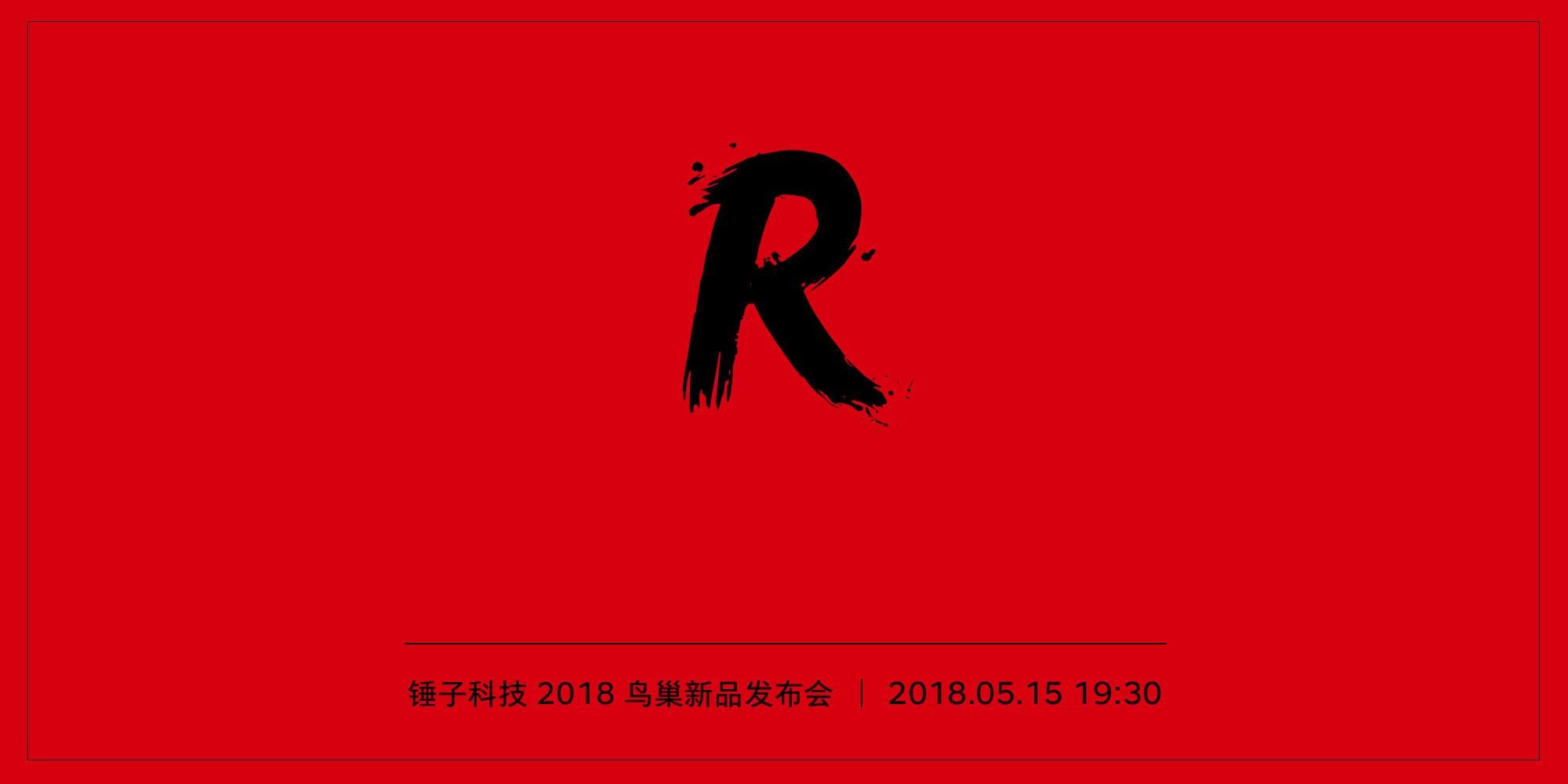 锤子科技2018鸟巢新品发布会